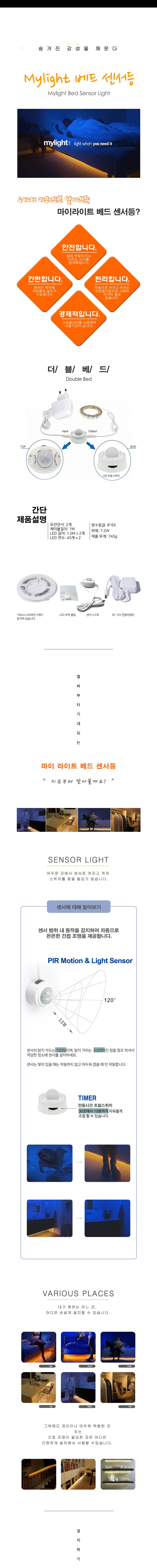 bedlight_doublelist02.jpg