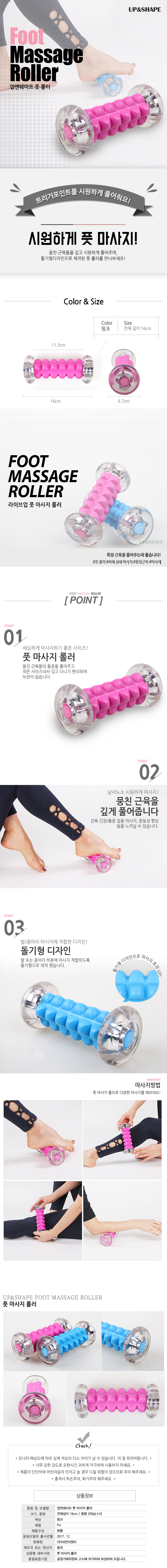 up_foot_massage_roller_860.jpg